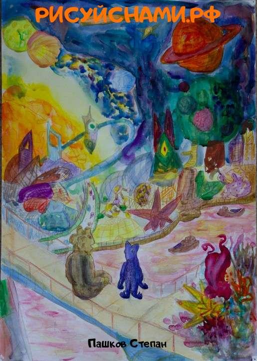 Всероссийский конкурс  Космическое путешествие Заявка 122425  всероссийский творческий конкурс рисунка для детей школьников и дошкольников (рисунок и поделка) - Пашков Степан