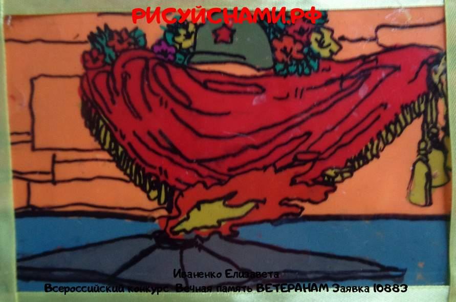Всероссийский конкурс  Вечная память ВЕТЕРАНАМ Заявка 10883  творческие конкурсы рисунков для школьников и дошкольников рисуй с нами #тмрисуйснами рисунок и поделка - Иваненко Елизавета