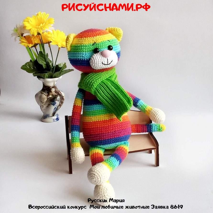 Всероссийский конкурс  Мои любимые животные Заявка 8619  всероссийский творческий конкурс рисунка для детей школьников и дошкольников (рисунок и поделка) - Русских Мария