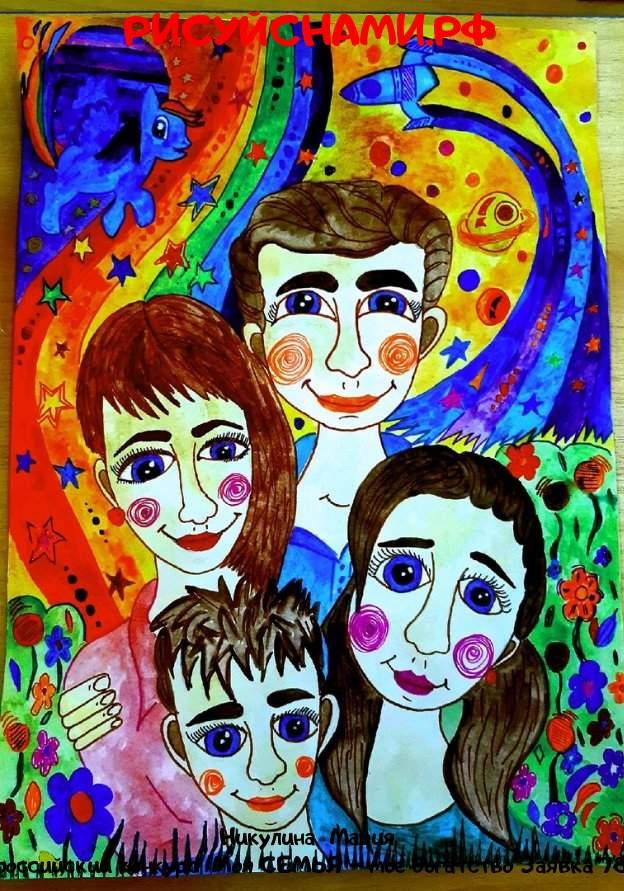 Всероссийский конкурс  Моя СЕМЬЯ - мое богатство Заявка 7896 всероссийский творческий конкурс рисунка для детей школьников и дошкольников (рисунок и поделка) - Никулина  Мария