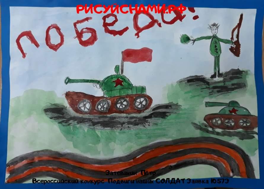 Всероссийский конкурс  Подвиги наших СОЛДАТ Заявка 10573  творческие конкурсы рисунков для школьников и дошкольников рисуй с нами #тмрисуйснами рисунок и поделка - Затевахин  Пётр