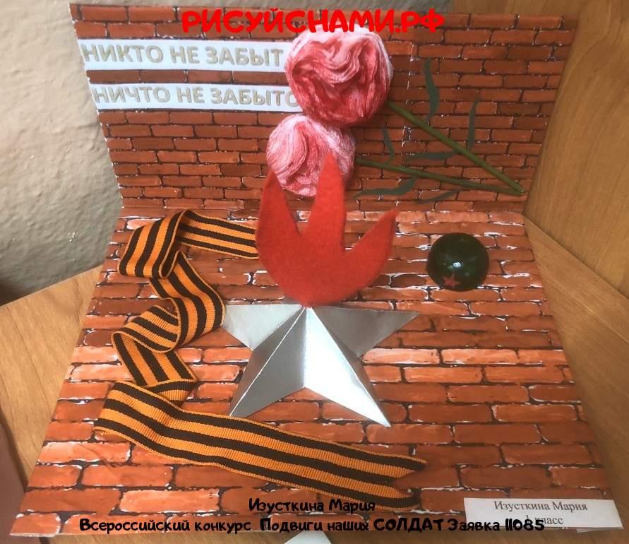 Всероссийский конкурс  Подвиги наших СОЛДАТ Заявка 11085  творческие конкурсы рисунков для школьников и дошкольников рисуй с нами #тмрисуйснами рисунок и поделка - Изусткина Мария