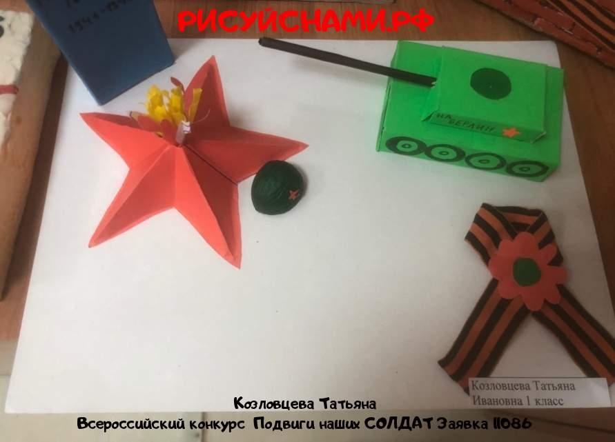 Всероссийский конкурс  Подвиги наших СОЛДАТ Заявка 11086  творческие конкурсы рисунков для школьников и дошкольников рисуй с нами #тмрисуйснами рисунок и поделка - Козловцева Татьяна