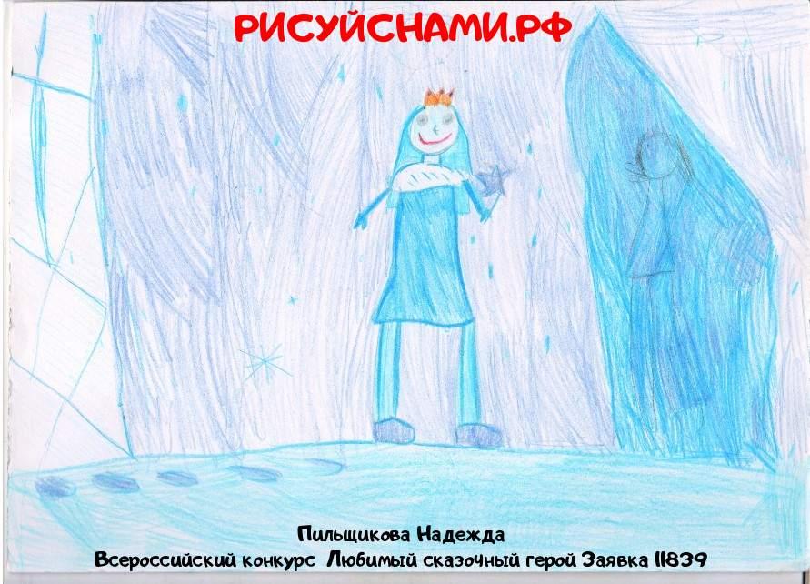 Всероссийский конкурс  Любимый сказочный герой Заявка 11839  творческие конкурсы рисунков для школьников и дошкольников рисуй с нами #тмрисуйснами рисунок и поделка - Пильщикова Надежда