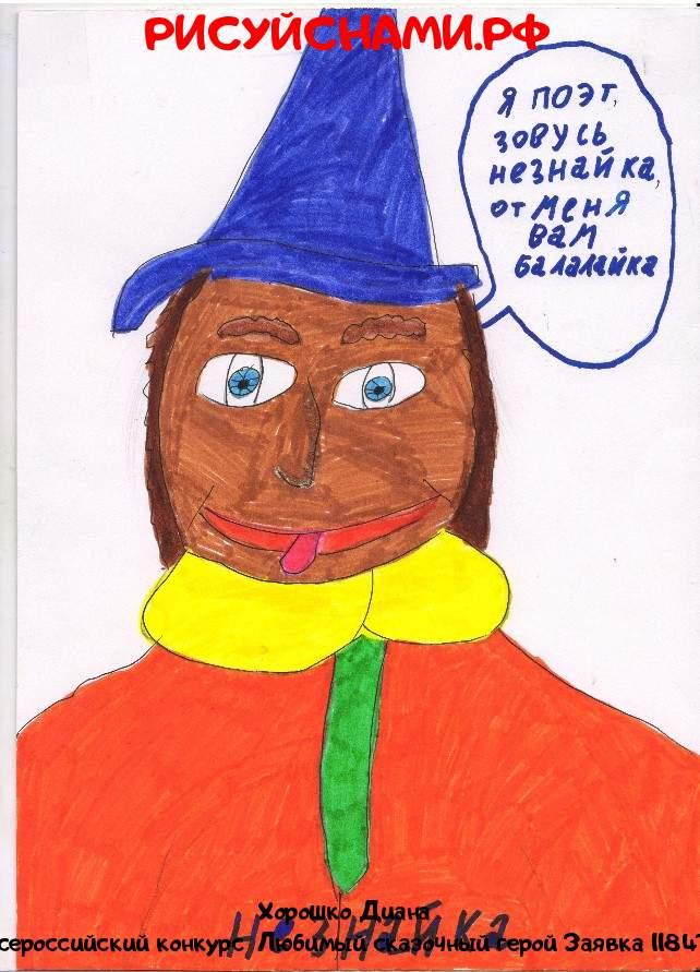 Всероссийский конкурс  Любимый сказочный герой Заявка 11847  творческие конкурсы рисунков для школьников и дошкольников рисуй с нами #тмрисуйснами рисунок и поделка - Хорошко Диана