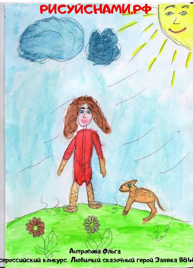Всероссийский конкурс  Любимый сказочный герой Заявка 11848  творческие конкурсы рисунков для школьников и дошкольников рисуй с нами #тмрисуйснами рисунок и поделка - Антропова Ольга