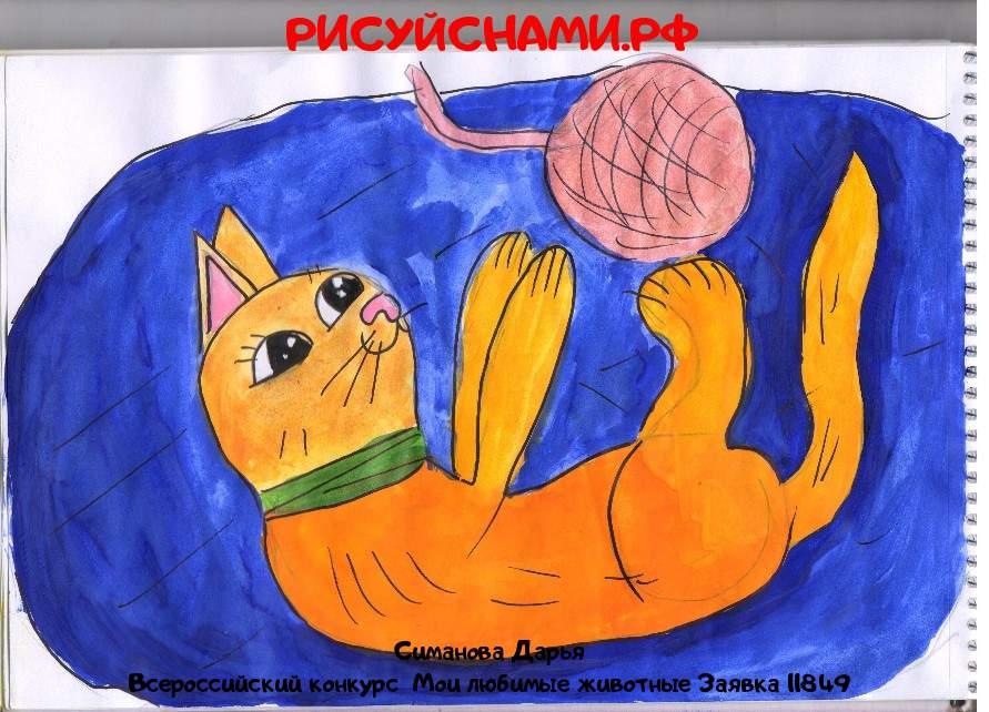 Всероссийский конкурс  Мои любимые животные Заявка 11849  творческие конкурсы рисунков для школьников и дошкольников рисуй с нами #тмрисуйснами рисунок и поделка - Симанова Дарья