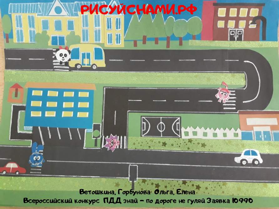 Всероссийский конкурс  ПДД знай - по дороге не гуляй Заявка 10990  творческие конкурсы рисунков для школьников и дошкольников рисуй с нами #тмрисуйснами рисунок и поделка - Ветошкина, Горбунова  Ольга, Елена