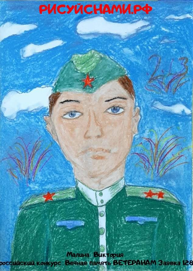 Всероссийский конкурс  Вечная память ВЕТЕРАНАМ Заявка 12800  всероссийский творческий конкурс рисунка для детей школьников и дошкольников (рисунок и поделка) - Малина  Виктория