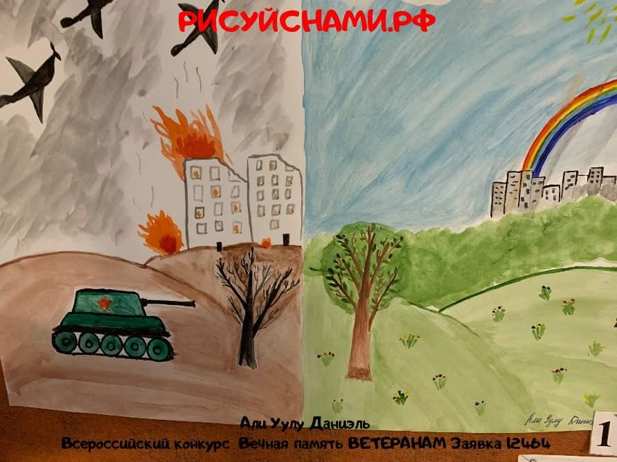 Всероссийский конкурс  Вечная память ВЕТЕРАНАМ Заявка 12464  всероссийский творческий конкурс рисунка для детей школьников и дошкольников (рисунок и поделка) - Али Уулу Даниэль