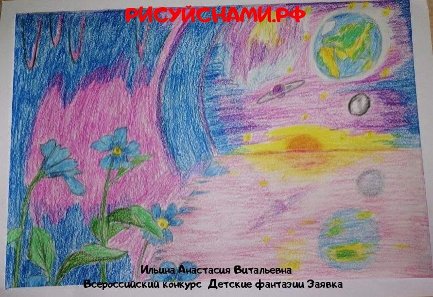 Всероссийский конкурс  Детские фантазии Заявка 11742  творческие конкурсы рисунков для школьников и дошкольников рисуй с нами #тмрисуйснами рисунок и поделка - Ильина Анастасия Витальевна
