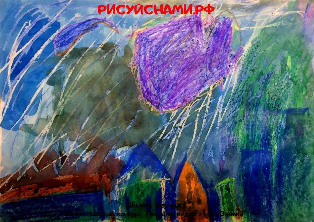 Всероссийский конкурс  Пейзажи родного края Заявка 10001  творческие конкурсы рисунков для школьников и дошкольников рисуй с нами #тмрисуйснами рисунок и поделка - Шилина  Вероника