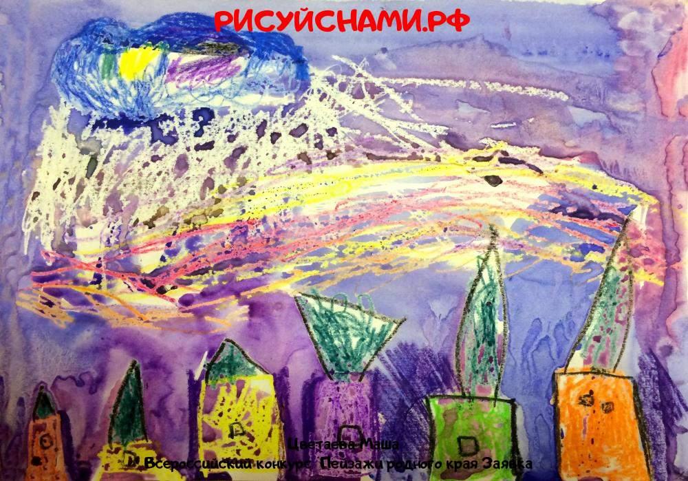 Всероссийский конкурс  Пейзажи родного края Заявка 10002  творческие конкурсы рисунков для школьников и дошкольников рисуй с нами #тмрисуйснами рисунок и поделка - Цветаева Маша