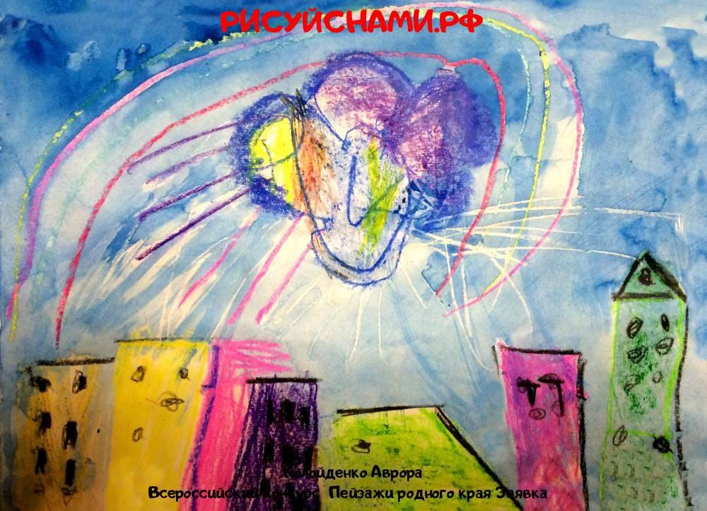 Всероссийский конкурс  Пейзажи родного края Заявка 10003  творческие конкурсы рисунков для школьников и дошкольников рисуй с нами #тмрисуйснами рисунок и поделка - Колойденко Аврора