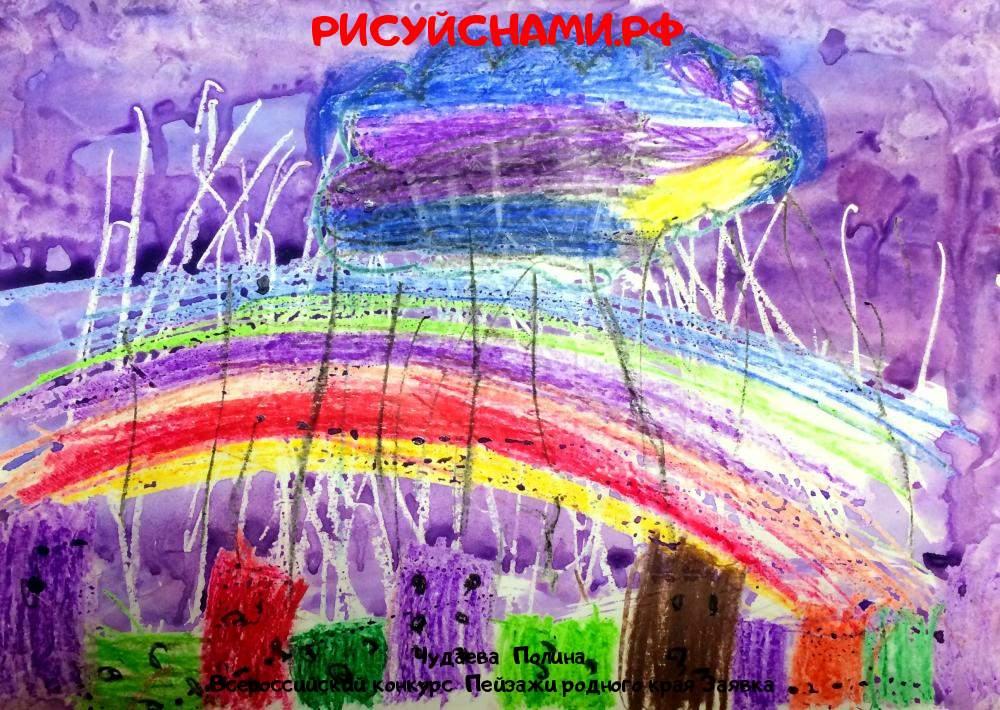 Всероссийский конкурс  Пейзажи родного края Заявка 10004  творческие конкурсы рисунков для школьников и дошкольников рисуй с нами #тмрисуйснами рисунок и поделка - Чудаева  Полина