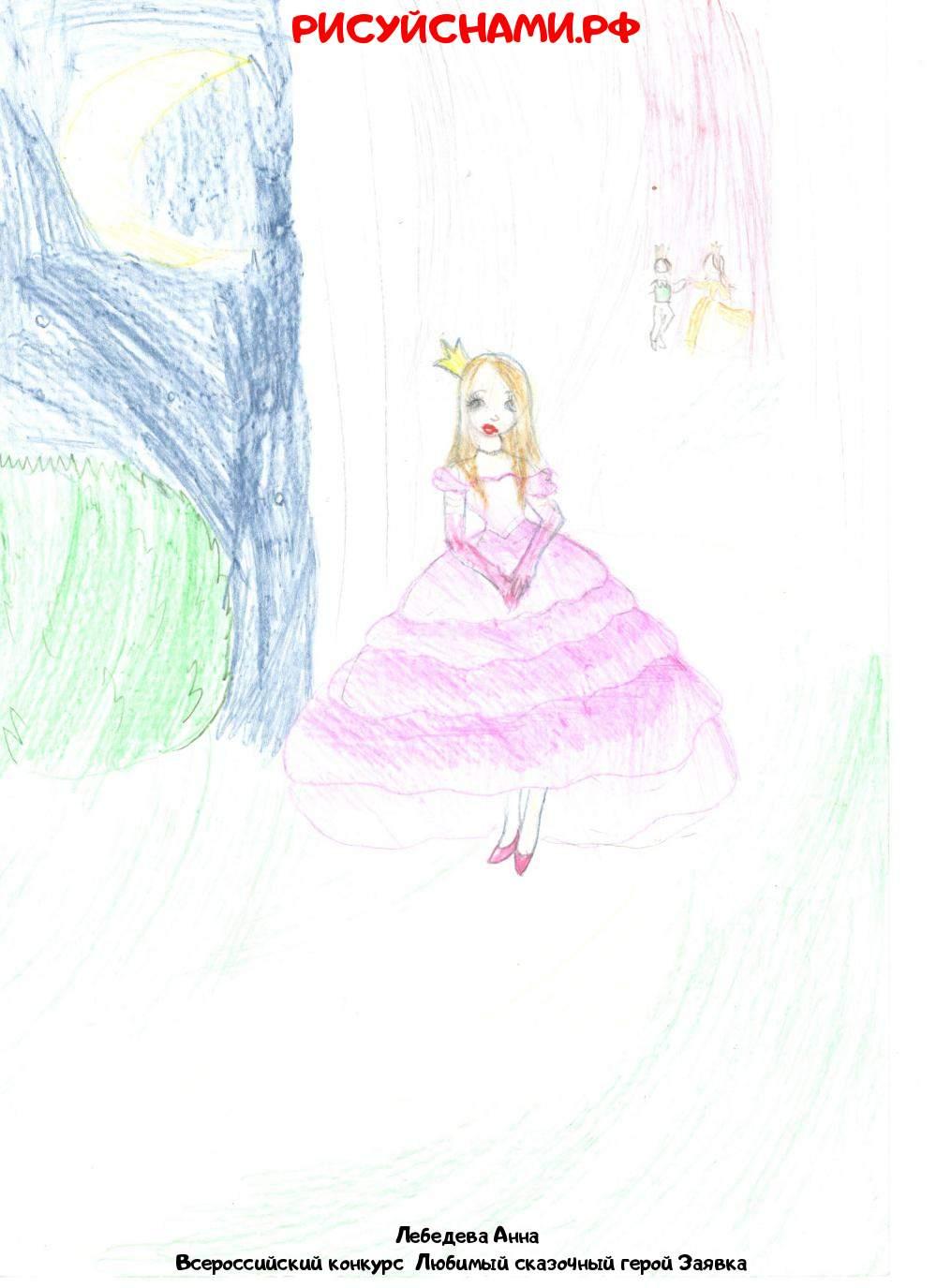 Всероссийский конкурс  Любимый сказочный герой Заявка 10246  творческие конкурсы рисунков для школьников и дошкольников рисуй с нами #тмрисуйснами рисунок и поделка - Лебедева Анна