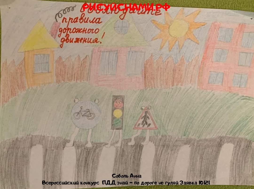 Всероссийский конкурс  ПДД знай - по дороге не гуляй Заявка 10121  творческие конкурсы рисунков для школьников и дошкольников рисуй с нами #тмрисуйснами рисунок и поделка - Соболь Анна