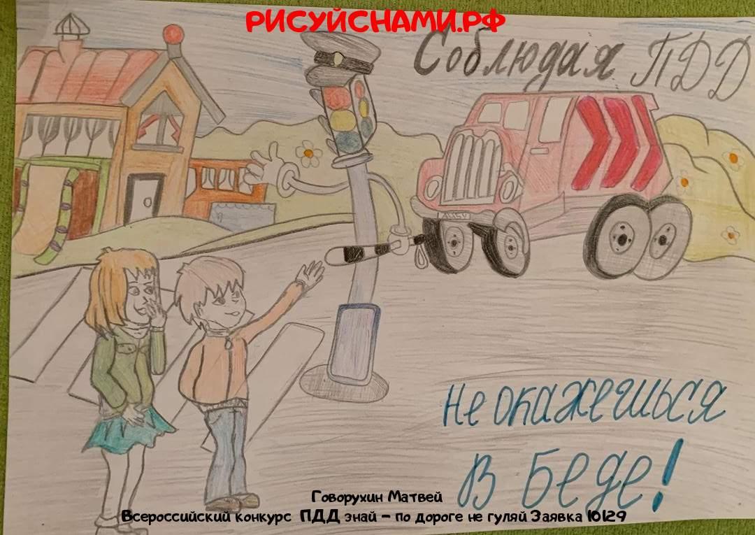 Всероссийский конкурс  ПДД знай - по дороге не гуляй Заявка 10129  творческие конкурсы рисунков для школьников и дошкольников рисуй с нами #тмрисуйснами рисунок и поделка - Говорухин Матвей