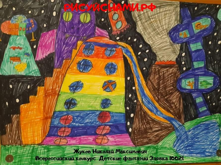 Всероссийский конкурс  Детские фантазии Заявка 10021  творческие конкурсы рисунков для школьников и дошкольников рисуй с нами #тмрисуйснами рисунок и поделка - Жуков Николай Максимович