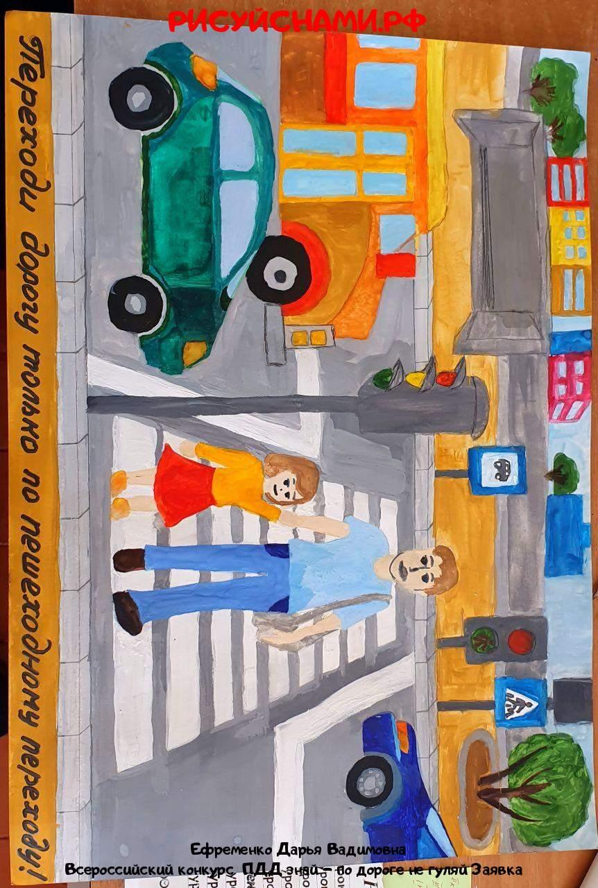 Всероссийский конкурс  ПДД знай - по дороге не гуляй Заявка 12814  всероссийский творческий конкурс рисунка для детей школьников и дошкольников (рисунок и поделка) - Ефременко Дарья Вадимовна