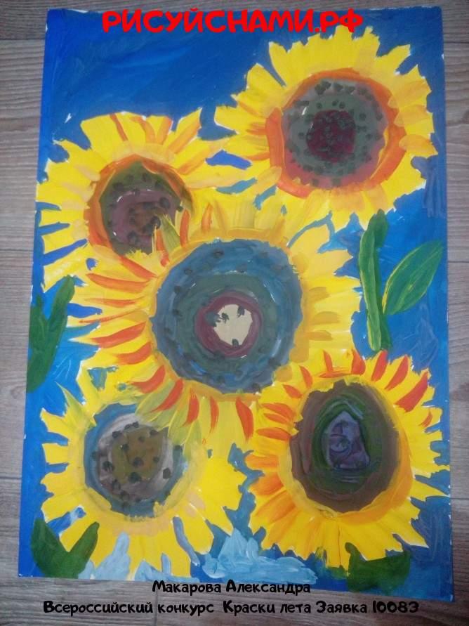 Всероссийский конкурс  Краски лета Заявка 10083  творческие конкурсы рисунков для школьников и дошкольников рисуй с нами #тмрисуйснами рисунок и поделка - Макарова Александра