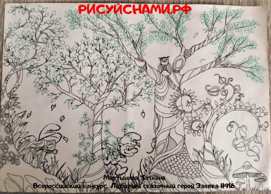Всероссийский конкурс  Любимый сказочный герой Заявка 11916  творческие конкурсы рисунков для школьников и дошкольников рисуй с нами #тмрисуйснами рисунок и поделка - Мартынова Татьяна