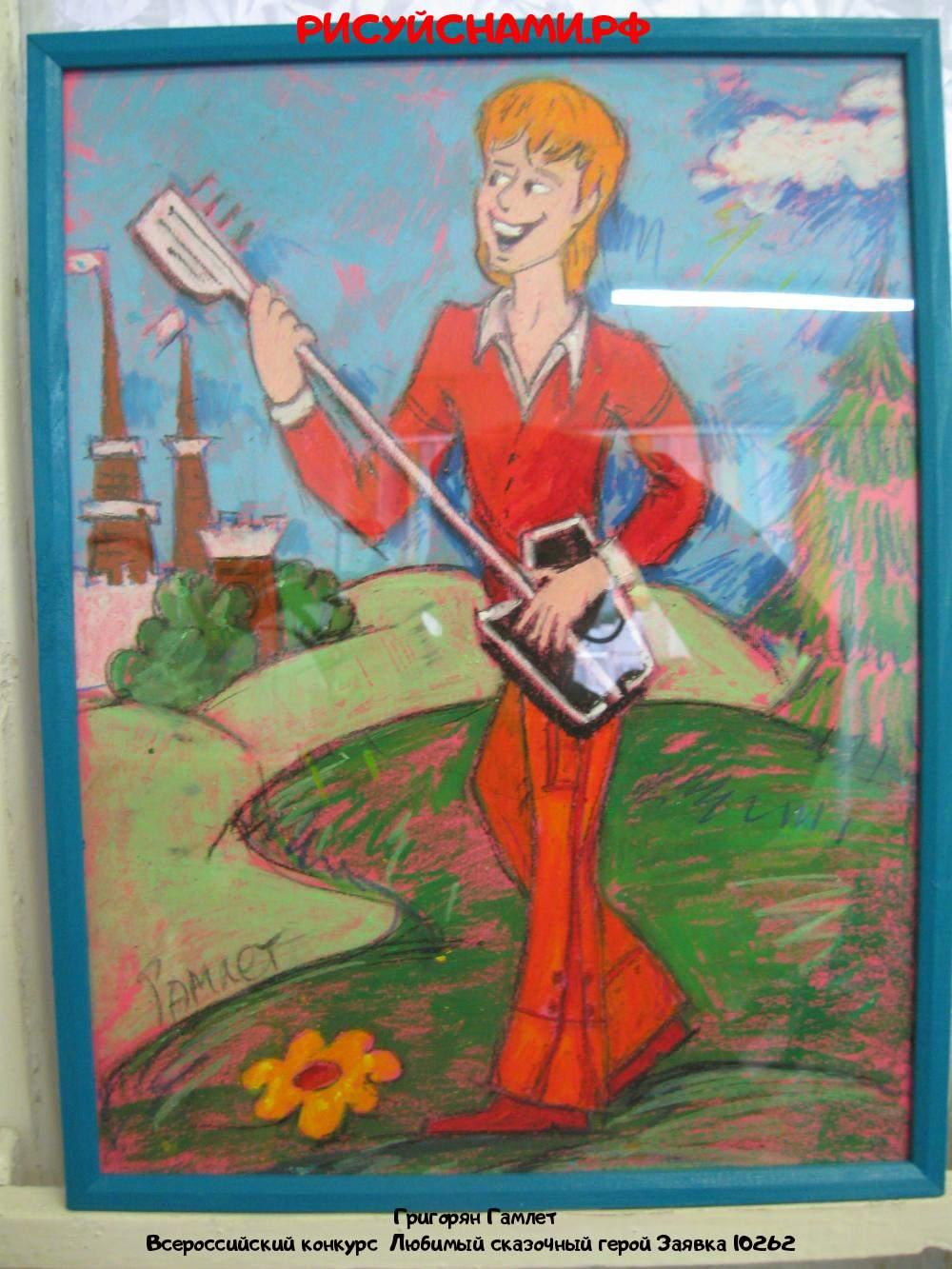 Всероссийский конкурс  Любимый сказочный герой Заявка 10262  творческие конкурсы рисунков для школьников и дошкольников рисуй с нами #тмрисуйснами рисунок и поделка - Григорян Гамлет