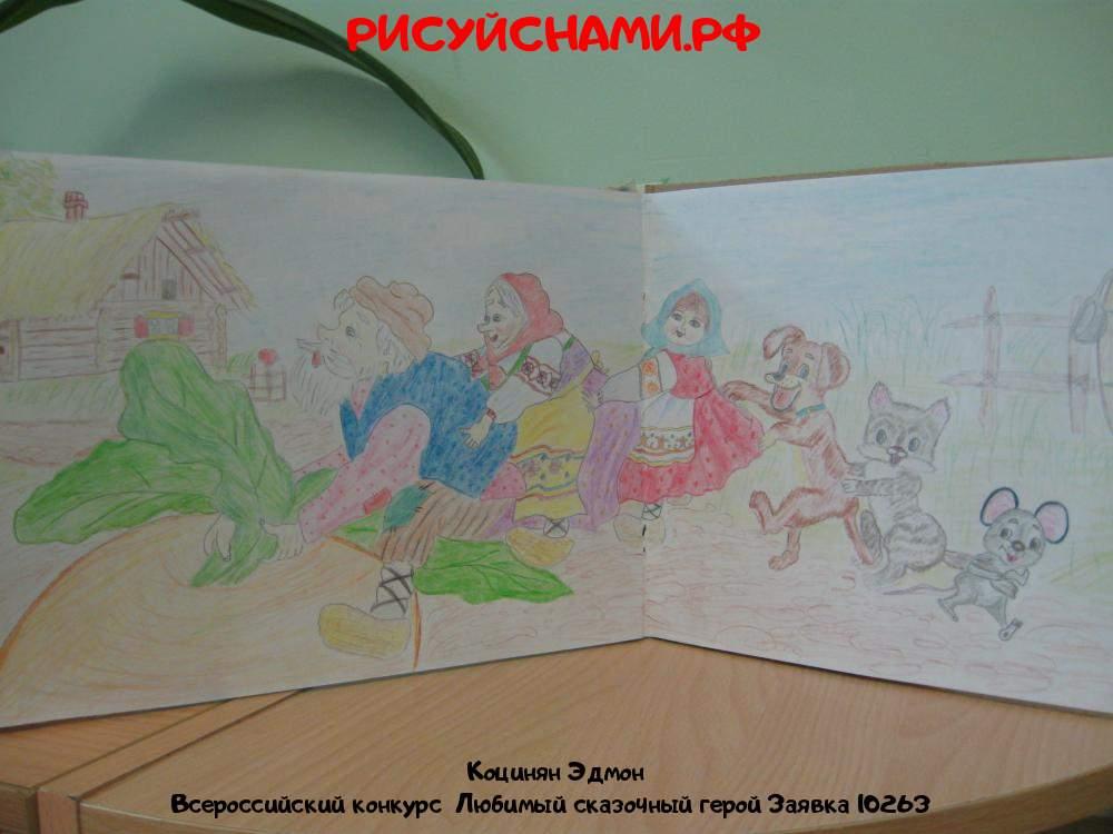 Всероссийский конкурс  Любимый сказочный герой Заявка 10263  творческие конкурсы рисунков для школьников и дошкольников рисуй с нами #тмрисуйснами рисунок и поделка - Коцинян Эдмон