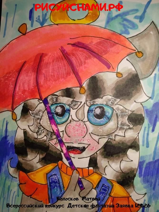Всероссийский конкурс  Детские фантазии Заявка 12026  творческие конкурсы рисунков для школьников и дошкольников рисуй с нами #тмрисуйснами рисунок и поделка - Колосков  Матвей