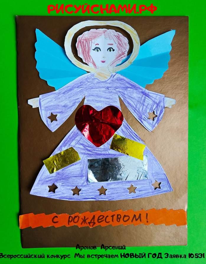 Всероссийский конкурс  Мы встречаем НОВЫЙ ГОД Заявка 10531  творческие конкурсы рисунков для школьников и дошкольников рисуй с нами #тмрисуйснами рисунок и поделка - Аронов  Арсений