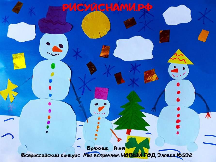 Всероссийский конкурс  Мы встречаем НОВЫЙ ГОД Заявка 10532  творческие конкурсы рисунков для школьников и дошкольников рисуй с нами #тмрисуйснами рисунок и поделка - Бражник   Анна