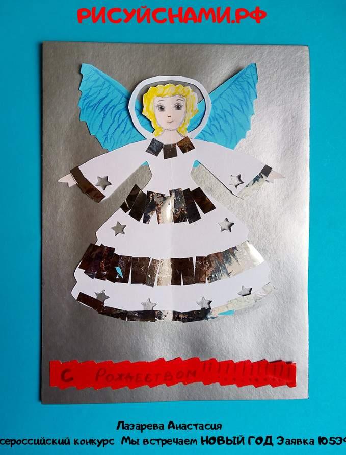 Всероссийский конкурс  Мы встречаем НОВЫЙ ГОД Заявка 10539  творческие конкурсы рисунков для школьников и дошкольников рисуй с нами #тмрисуйснами рисунок и поделка - Лазарева Анастасия