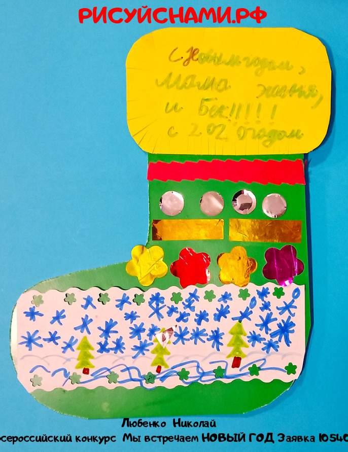 Всероссийский конкурс  Мы встречаем НОВЫЙ ГОД Заявка 10540  творческие конкурсы рисунков для школьников и дошкольников рисуй с нами #тмрисуйснами рисунок и поделка - Любенко  Николай