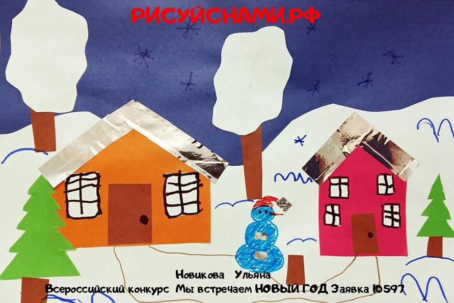 Всероссийский конкурс  Мы встречаем НОВЫЙ ГОД Заявка 10597  творческие конкурсы рисунков для школьников и дошкольников рисуй с нами #тмрисуйснами рисунок и поделка - Новикова   Ульяна