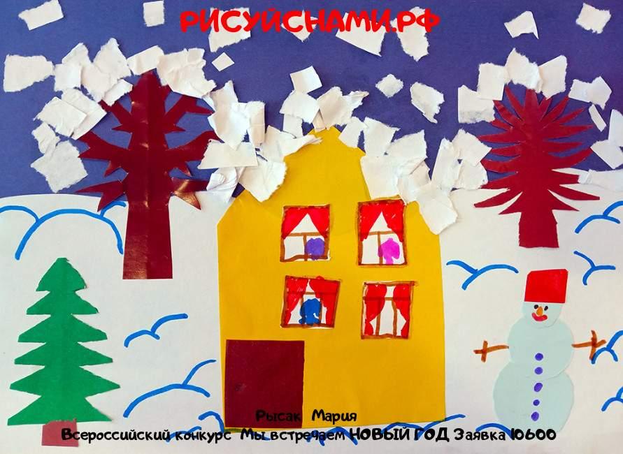 Всероссийский конкурс  Мы встречаем НОВЫЙ ГОД Заявка 10600  творческие конкурсы рисунков для школьников и дошкольников рисуй с нами #тмрисуйснами рисунок и поделка - Рысак  Мария