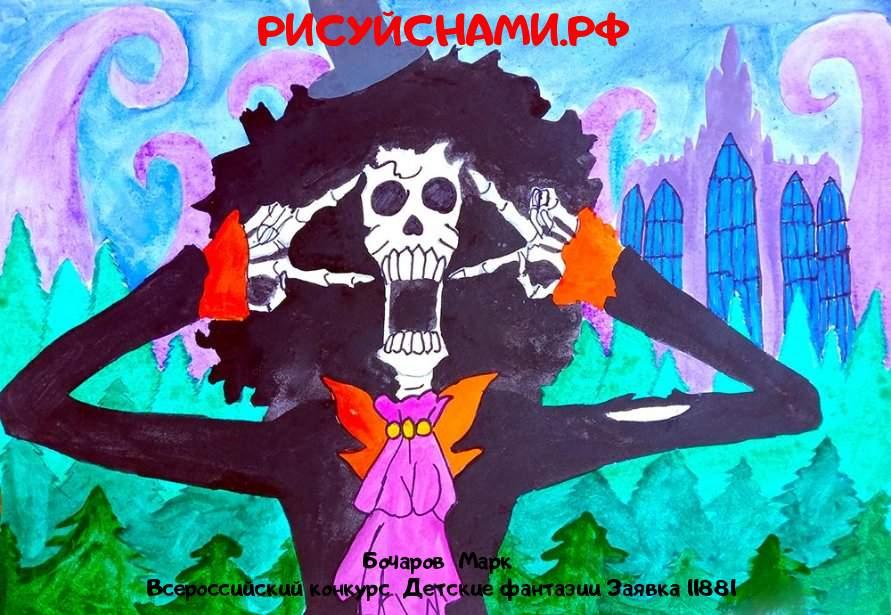 Всероссийский конкурс  Детские фантазии Заявка 11881  творческие конкурсы рисунков для школьников и дошкольников рисуй с нами #тмрисуйснами рисунок и поделка - Бочаров  Марк