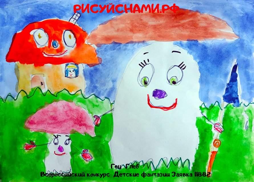 Всероссийский конкурс  Детские фантазии Заявка 11882  творческие конкурсы рисунков для школьников и дошкольников рисуй с нами #тмрисуйснами рисунок и поделка - Гец  Глеб