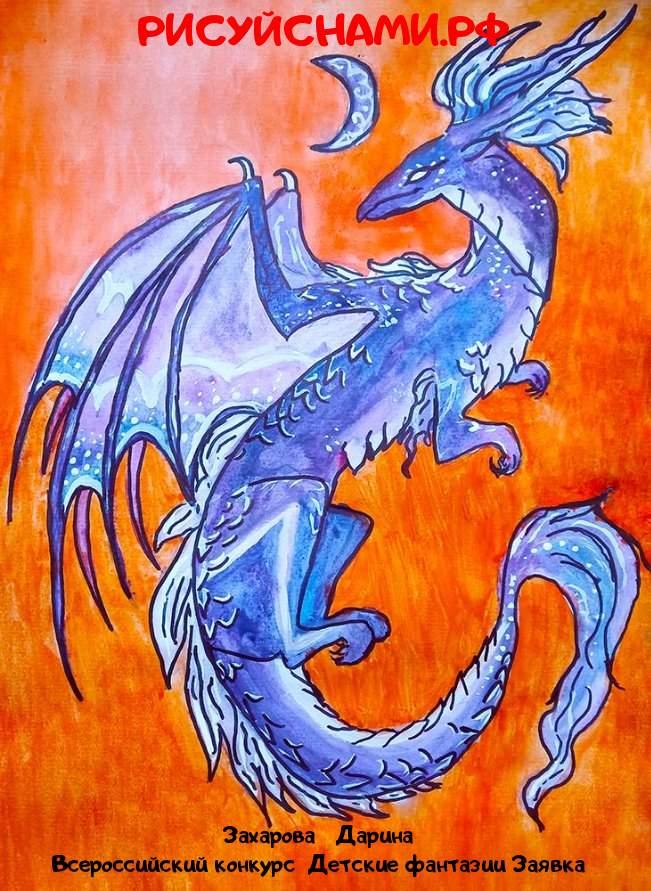 Всероссийский конкурс  Детские фантазии Заявка 11885  творческие конкурсы рисунков для школьников и дошкольников рисуй с нами #тмрисуйснами рисунок и поделка - Захарова   Дарина