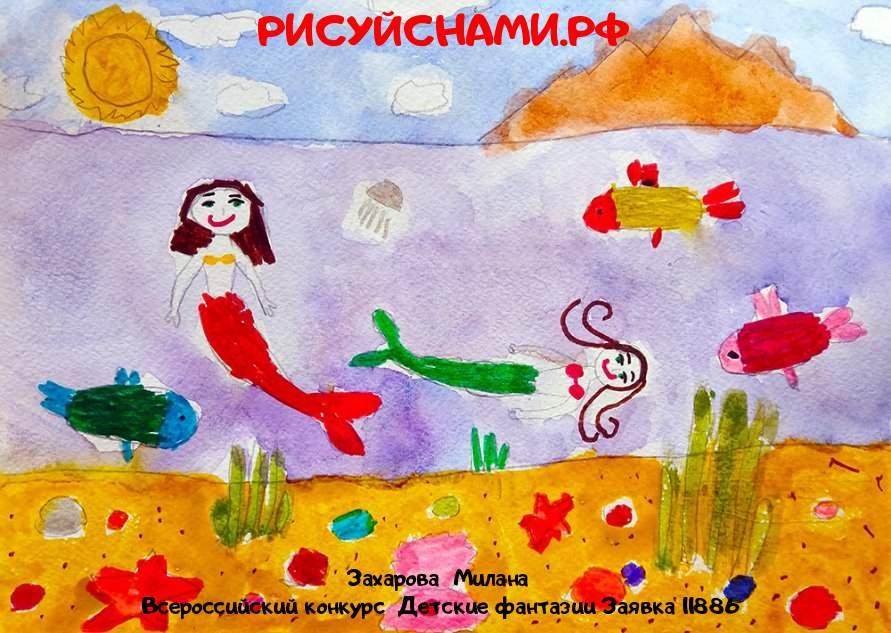 Всероссийский конкурс  Детские фантазии Заявка 11886  творческие конкурсы рисунков для школьников и дошкольников рисуй с нами #тмрисуйснами рисунок и поделка - Захарова  Милана
