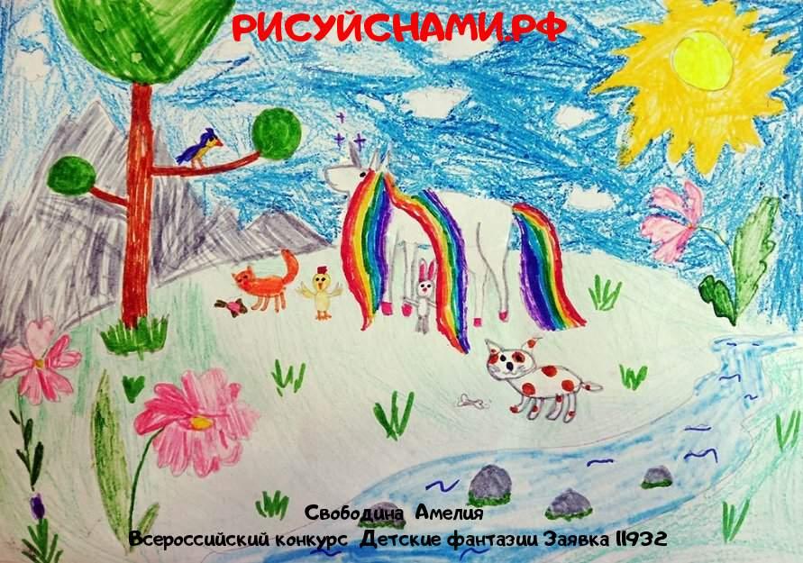 Всероссийский конкурс  Детские фантазии Заявка 11932  творческие конкурсы рисунков для школьников и дошкольников рисуй с нами #тмрисуйснами рисунок и поделка - Свободина  Амелия
