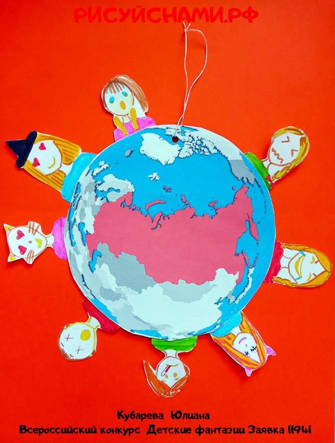 Всероссийский конкурс  Детские фантазии Заявка 11941  творческие конкурсы рисунков для школьников и дошкольников рисуй с нами #тмрисуйснами рисунок и поделка - Кубарева  Юлиана