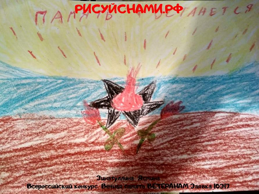 Всероссийский конкурс  Вечная память ВЕТЕРАНАМ Заявка 10317  творческие конкурсы рисунков для школьников и дошкольников рисуй с нами #тмрисуйснами рисунок и поделка - Зинатуллина  Ясмина