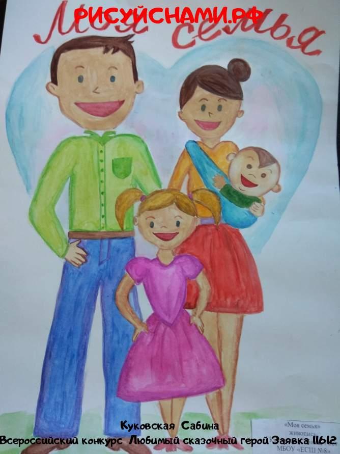 Всероссийский конкурс  Любимый сказочный герой Заявка 11612  творческие конкурсы рисунков для школьников и дошкольников рисуй с нами #тмрисуйснами рисунок и поделка - Куковская  Сабина