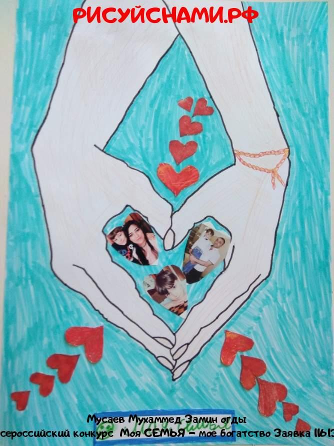 Всероссийский конкурс  Моя СЕМЬЯ - мое богатство Заявка 11613  творческие конкурсы рисунков для школьников и дошкольников рисуй с нами #тмрисуйснами рисунок и поделка - Мусаев Мухаммед Замин огды