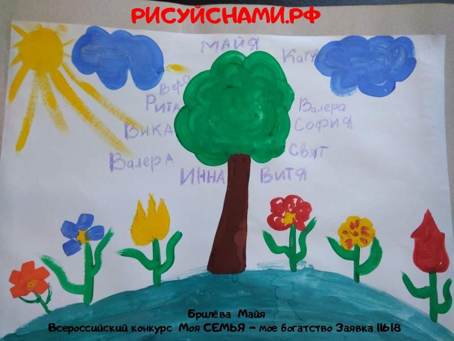 Всероссийский конкурс  Моя СЕМЬЯ - мое богатство Заявка 11618  творческие конкурсы рисунков для школьников и дошкольников рисуй с нами #тмрисуйснами рисунок и поделка - Брилёва  Майя