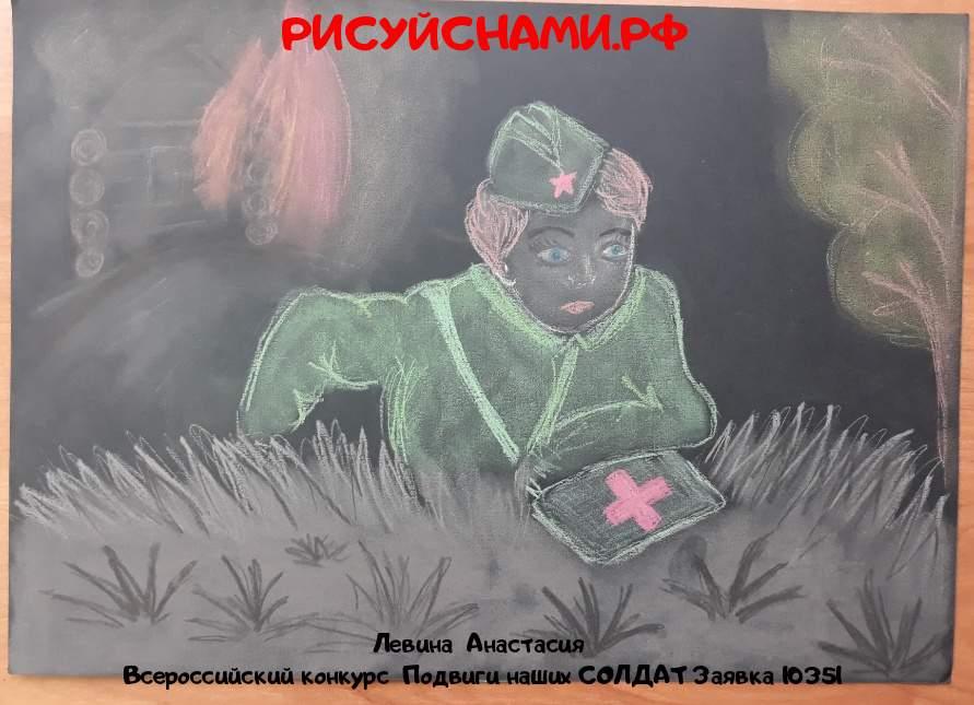Всероссийский конкурс  Подвиги наших СОЛДАТ Заявка 10351  творческие конкурсы рисунков для школьников и дошкольников рисуй с нами #тмрисуйснами рисунок и поделка - Левина  Анастасия