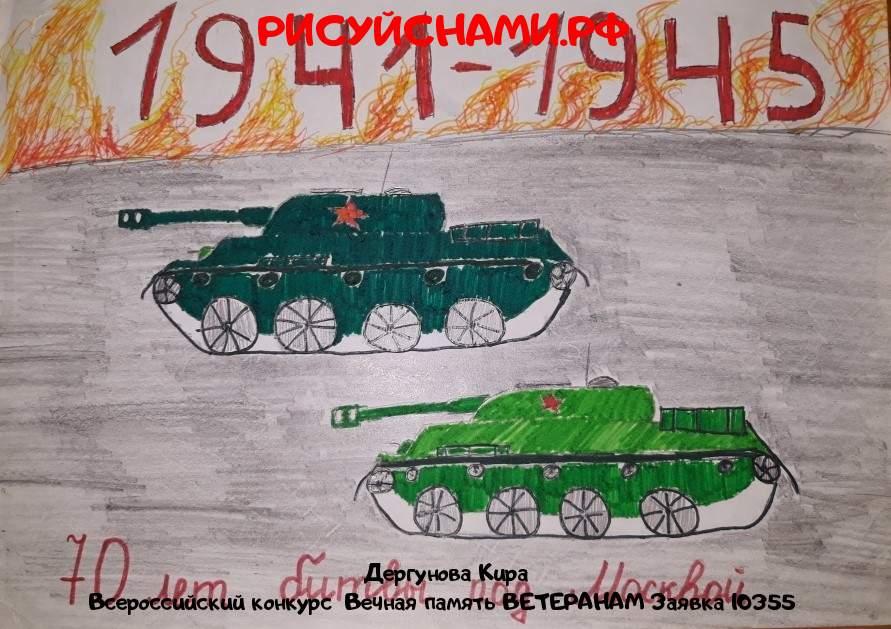 Всероссийский конкурс  Вечная память ВЕТЕРАНАМ Заявка 10355  творческие конкурсы рисунков для школьников и дошкольников рисуй с нами #тмрисуйснами рисунок и поделка - Дергунова Кира
