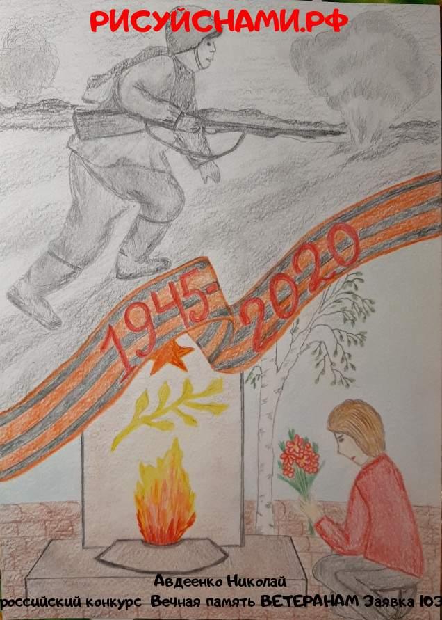 Всероссийский конкурс  Вечная память ВЕТЕРАНАМ Заявка 10344  творческие конкурсы рисунков для школьников и дошкольников рисуй с нами #тмрисуйснами рисунок и поделка - Авдеенко Николай