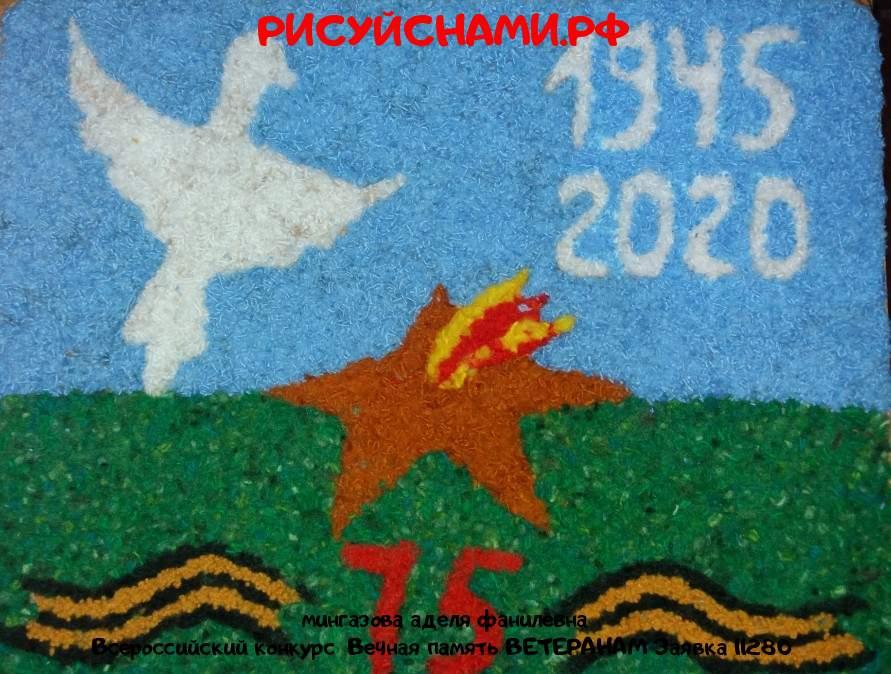 Всероссийский конкурс  Вечная память ВЕТЕРАНАМ Заявка 11280  творческие конкурсы рисунков для школьников и дошкольников рисуй с нами #тмрисуйснами рисунок и поделка - мингазова аделя фанилевна