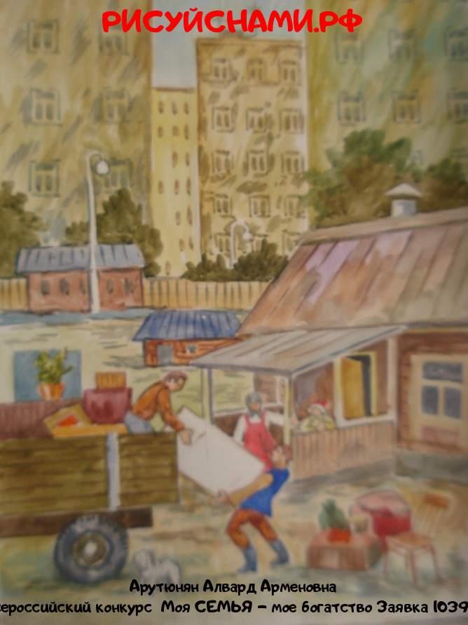 Всероссийский конкурс  Моя СЕМЬЯ - мое богатство Заявка 10396  творческие конкурсы рисунков для школьников и дошкольников рисуй с нами #тмрисуйснами рисунок и поделка - Арутюнян Алвард Арменовна